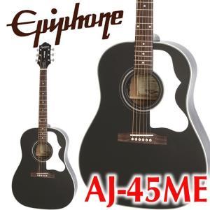 エピフォン Epiphone AJ-45ME EBS エボニー アコギ エレアコ アコースティックギター オール単板 ブラック ebisound
