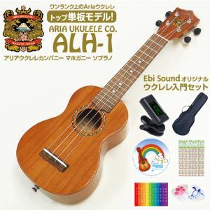 ウクレレ 初心者セット アリア ALH-1 ソプラノ マホガニートップ単板 SJ|ebisound