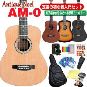 ミニギター アコースティックギター 初心者 入門 12点 セット Antique Noel AM-0 アンティークノエル