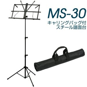 KIKUTANI 譜面台 MS-30 キャリングバッグ付 スチール製 【5本セット】|ebisound