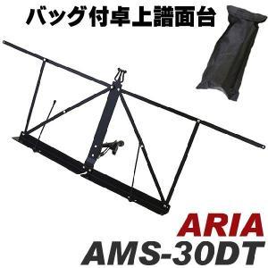 ARIA 卓上譜面台 AMS-30DT スチール製|ebisound