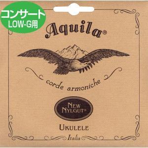 AQUILA アクイーラ AQ-CLW 8U コンサート用 ウクレレ弦 Low-G弦セット アキーラ ナイルガット弦 【ネコポス送料210円】 【代引きの場合送料¥580】|ebisound