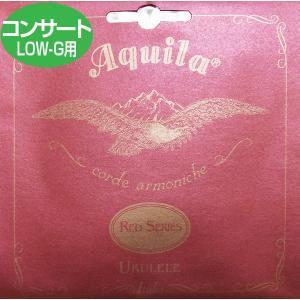 AQUILA アクイーラ レッドシリーズ AQR-CLW/86U コンサート用 ウクレレ弦 Low-Gセット 【ネコポス送料210円】 【代引きの場合送料¥580】|ebisound
