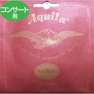 AQUILA アクイーラ ウクレレ弦 レッドシリーズ AQR-CR/85U コンサート用 【ネコポス送料210円】 【代引きの場合送料¥580】|ebisound