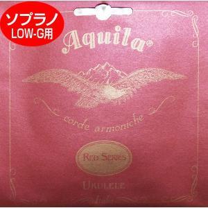 AQUILA アクイーラ ウクレレ弦 レッドシリーズ AQR-SLR/84U ソプラノ用 Low-Gセット【ネコポス(旧速達メール便)送料230円】|ebisound