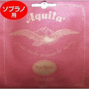 AQUILA アクイーラ ウクレレ弦 レッドシリーズ AQR-SR/83U ソプラノ用 【ネコポス送料210円】 【代引きの場合送料¥580】|ebisound
