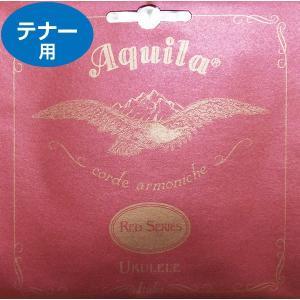 AQUILA アクイーラ レッドシリーズ AQR-TLW/88U テナー用ウクレレ弦 Low-G セット  【ネコポス送料210円】 【代引きの場合送料¥580】|ebisound