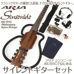 アリア シンソニード マホガニー ナイロン弦 サイレントギターセット ARIA Sinsonido AS-101C/SPL MH|ebisound