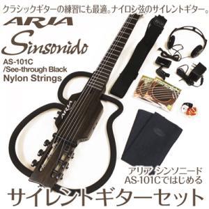 アリア シンソニード シースルーブラック ナイロン弦 サイレントギターセット ARIA Sinsonido AS-101C/SPL SBK|ebisound