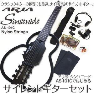 ARIA アリア シンソニード クラシックギター フラット指板 ナイロン弦 サイレントギターセット Sinsonido AS-101C|ebisound