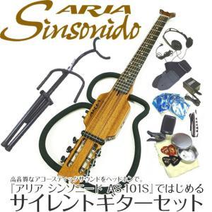 アリア シンソニード サイレントギターセット ARIA Sinsonido AS-101S MH マホガニー|ebisound