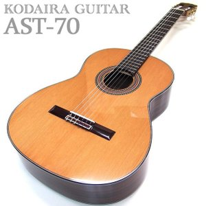 小平 クラシックギター AST-70 (650mm) 日本製 国産 ハードケース付 Made in JAPAN|ebisound