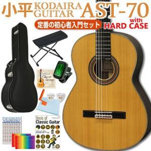 小平 クラシックギター AST-70 650mm 初心者 ハードケース付 11点セット 日本製 安心の国産ギター Made in JAPAN|ebisound