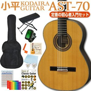 小平 クラシックギター AST-70 650mm 初心者 11点セット 日本製 安心の国産ギター Made in JAPAN|ebisound
