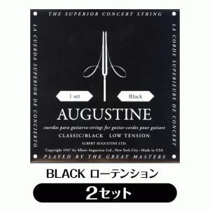 Augustine オーガスチン クラシックギター弦 BLACK ブラック 〔2セット〕 【ネコポス送料210円】 【代引きの場合送料¥580】 【旧速達メール便】|ebisound