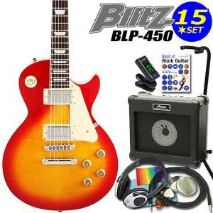 エレキギター 初心者セット レスポールタイプ 15点セット BLP-450/CS|ebisound