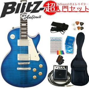 エレキギター初心者セットBLP-450/SBL エレキギター...