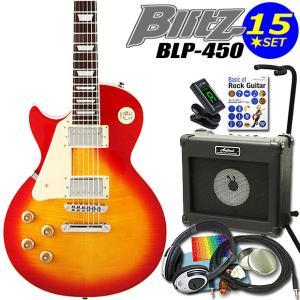 エレキギター 左利き 初心者セット BLP-450/LH CS レスポールタイプ 15点セット|ebisound