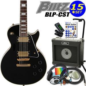 エレキギター 初心者セット レスポールタイプ 15点セット BLP-CST/BK|ebisound