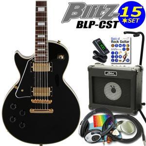 エレキギター 左利き 初心者セット BLP-CST/LH BK レスポールタイプ 15点セット|ebisound