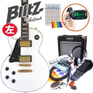エレキギター 左利き 初心者セット BLP-CST/LH WH レスポールタイプ 15点セット|ebisound