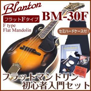 マンドリン Blanton ブラントン BM-30F 初心者 10点セット Fタイプ フラット マンドリン|ebisound