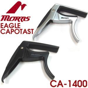 Morris モーリス カポ CA-1400(シルバー)/CA-1400B(ブラック) カポタスト 【ネコポス(旧速達メール便)送料230円】|ebisound