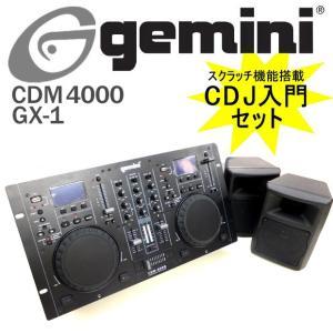 Gemini CDM-4000 CDJ入門セット|ebisound
