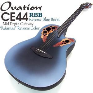 Ovation オベーション CE44 RBB Blue Burst エレアコ アコギ アコースティックギター|ebisound
