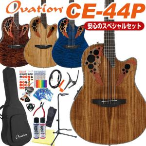 Ovation オベーション CE44P エレアコ アコギ スペシャル 18点セット アコースティックギター|ebisound