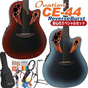 Ovation オベーション CE44 RBB/RBB エレアコ アコギ スペシャル 18点セット アコースティックギター (Reverse Color)|ebisound