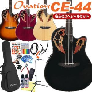 Ovation オベーション CE44 エレアコ アコギ スペシャル 18点セット アコースティックギター|ebisound