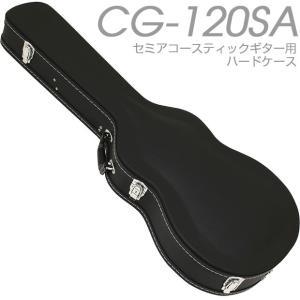 セミアコースティック ギター用 ハードケース ARIA アリア CG-120SA|ebisound