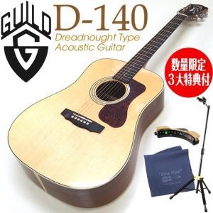 ギルド GUILD D-140 アコースティックギター 【決算処分特価!限定3大特典付きです!!】|ebisound