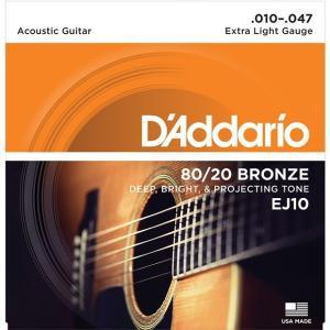 D'Addario ダダリオ アコースティックギター弦 EJ-10 〔3セット〕 【ネコポス(旧速達メール便)送料230円】|ebisound