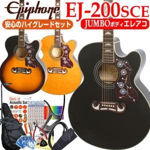 エピフォン Epiphone EJ-200SCE スタート 初心者 エレアコ ハイグレード 16点 セット ジャンボ アコギ エレクトリック アコースティックギター|ebisound