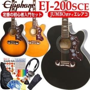 エピフォン Epiphone EJ-200SCE スタート 初心者 エレアコ 12点 セット ジャンボ アコギ エレクトリック アコースティックギター|ebisound