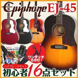 Epiphone エピフォン アコギ EJ-45 アコースティックギター 初心者 ハイグレード 16点 セット|ebisound