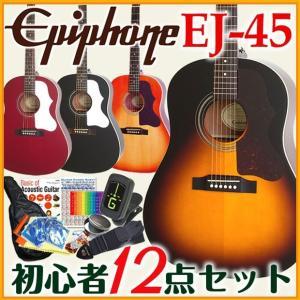 Epiphone エピフォン アコギ EJ-45 アコースティックギター 初心者 入門 12点 セット|ebisound