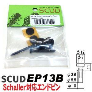 SCUD EP13B エンドピン ブラック シャーラーロックピン対応|ebisound