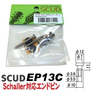 SCUD EP13C エンドピン クローム シャーラーロックピン対応|ebisound