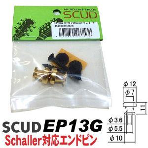 SCUD EP13G エンドピン ゴールド シャーラーロックピン対応|ebisound