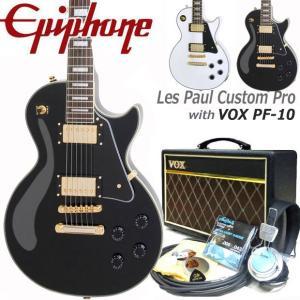 Epiphone エピフォン Les Paul Custom Pro レスポール カスタム エレキギター 初心者 入門15点セット VOXアンプ付き|ebisound