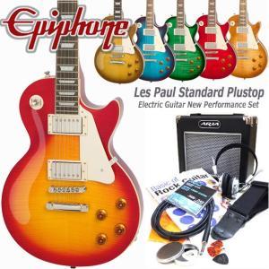 エピフォン レスポール Epiphone Les Paul Standard Plus-top Pro レスポール スタンダード 初心者 入門15点セット|ebisound