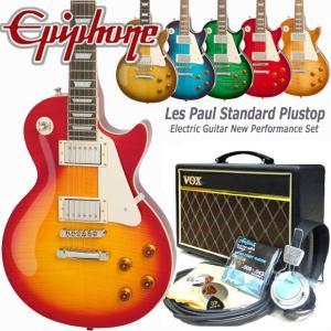 エピフォン レスポール Epiphone Les Paul Standard Plus-top Pro レスポール スタンダード 初心者 入門15点セット VOXアンプ付き|ebisound