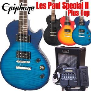Epiphone エピフォン Les Paul Special II Plus Top スペシャルII 初心者セット 18点 ZOOM G1XFour付き ebisound