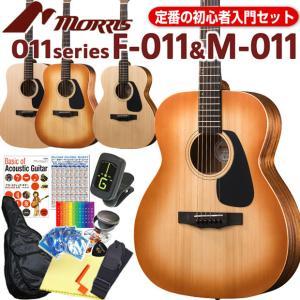 モーリス アコギ アコースティックギター 初心者 入門12点 セット MORRIS F-280/M-280|ebisound