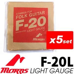Morris モーリス アコースティックギター弦 F-20L ライトゲージ 〔5セット〕 【ネコポス(旧速達メール便)送料230円】|ebisound