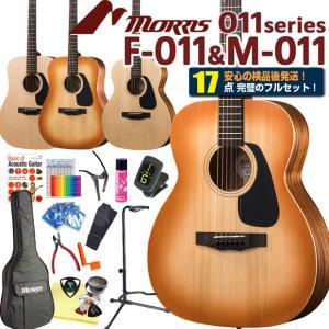 モーリス アコギ アコースティックギター Morris F-280 /M-280 初心者 ハイグレード 16点 セット|ebisound