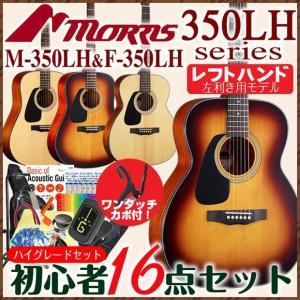 モーリス アコギ アコースティックギター 左用 初心者 ハイグレード 16点 セット MORRIS F-350LH / M-350LH レフトハンド|ebisound